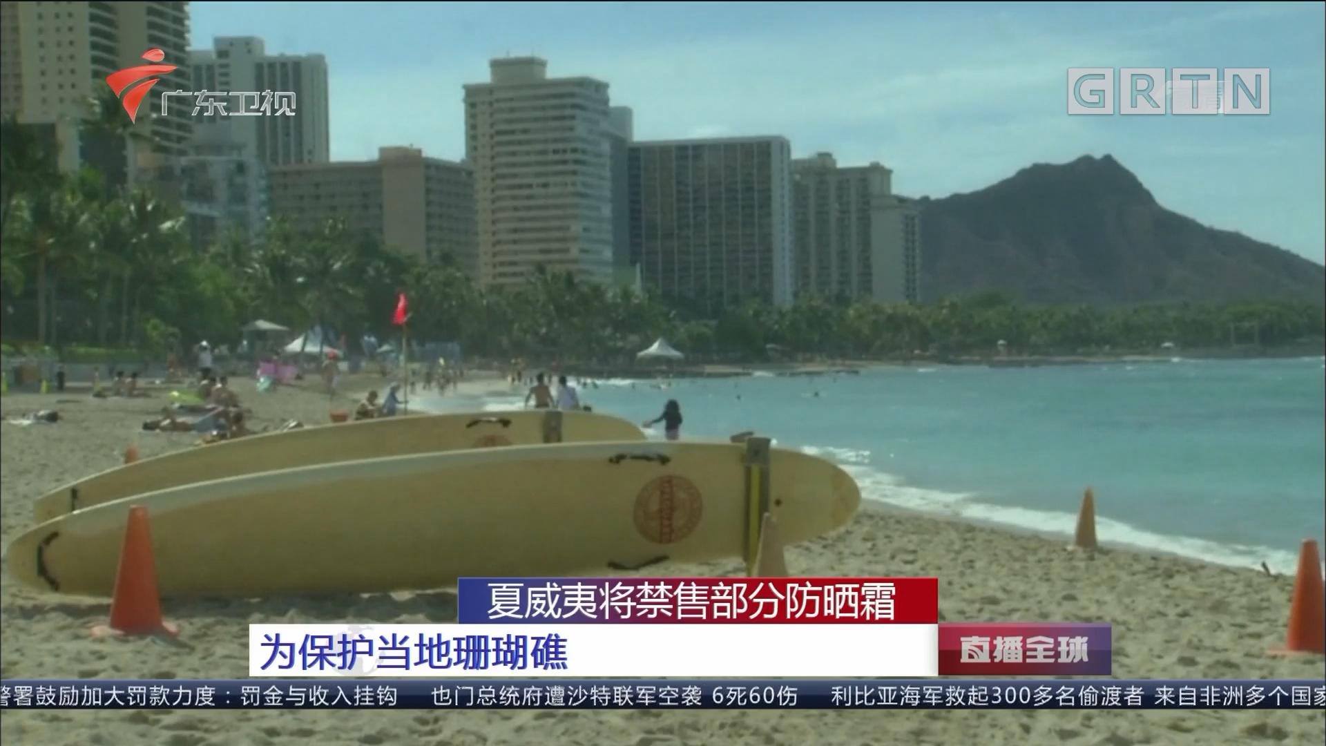 夏威夷将禁售部分防晒霜 为保护当地珊瑚礁