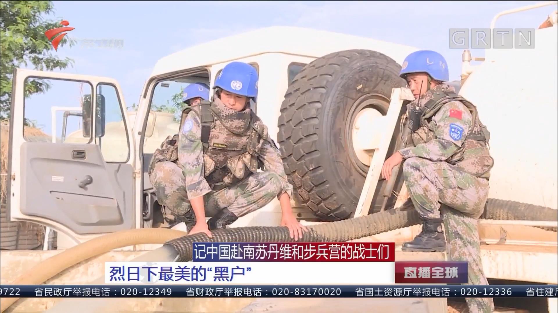 """记中国赴南苏丹维和步兵营的战士们:烈日下最美的""""黑户"""""""