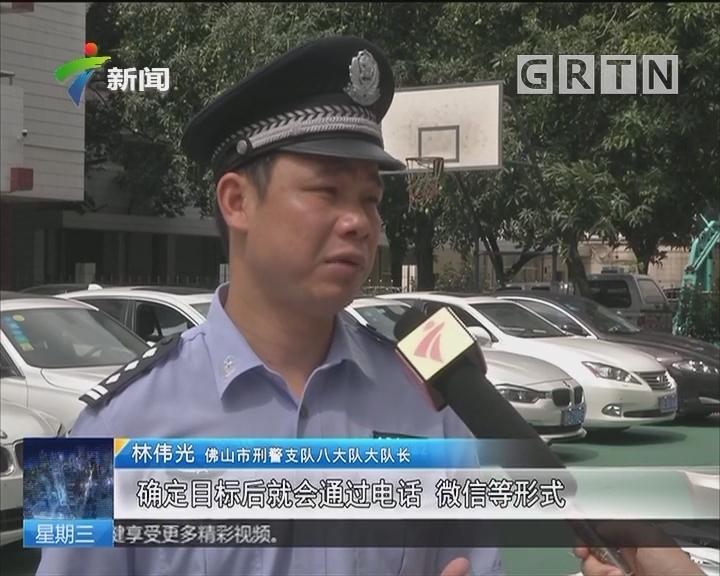 """佛山:""""豪车""""专碰瓷无证车主 受害者近百人"""