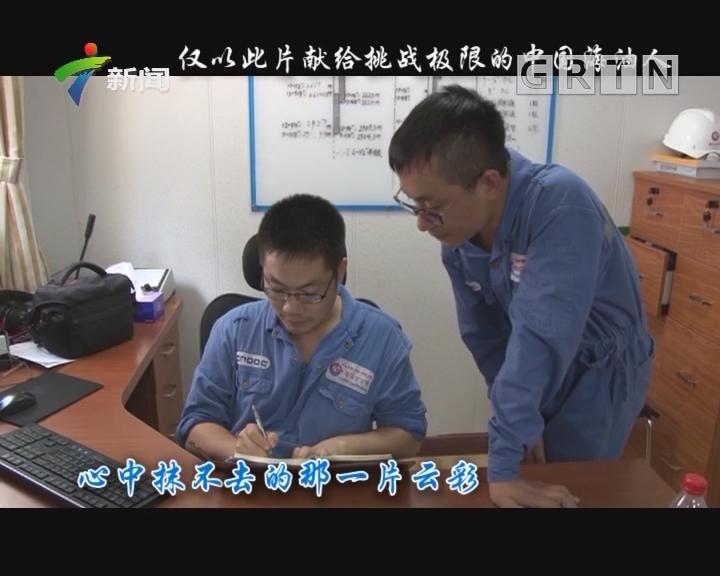 """[2018-05-13]权威访谈:李中:进军深海 勇闯""""禁区""""(下)"""