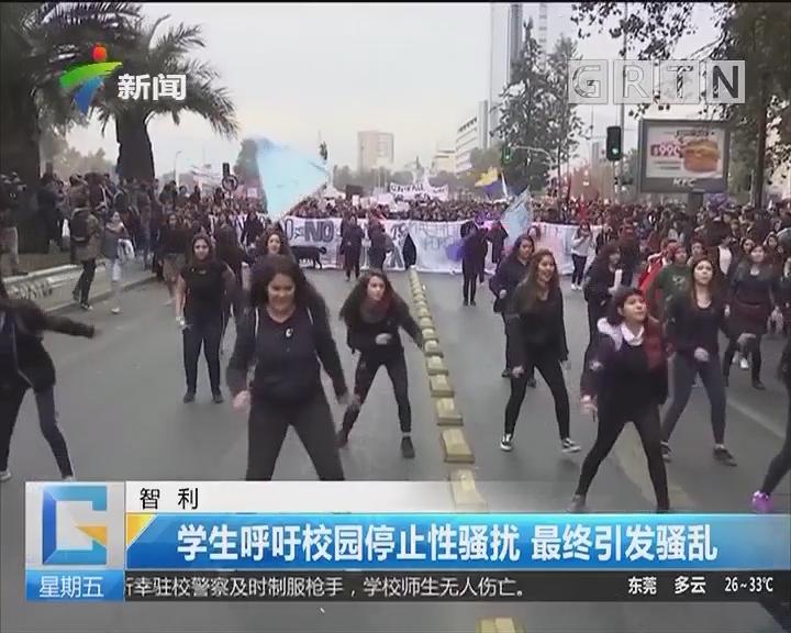 智利:学生呼吁校园停止性骚扰 最终引发骚乱