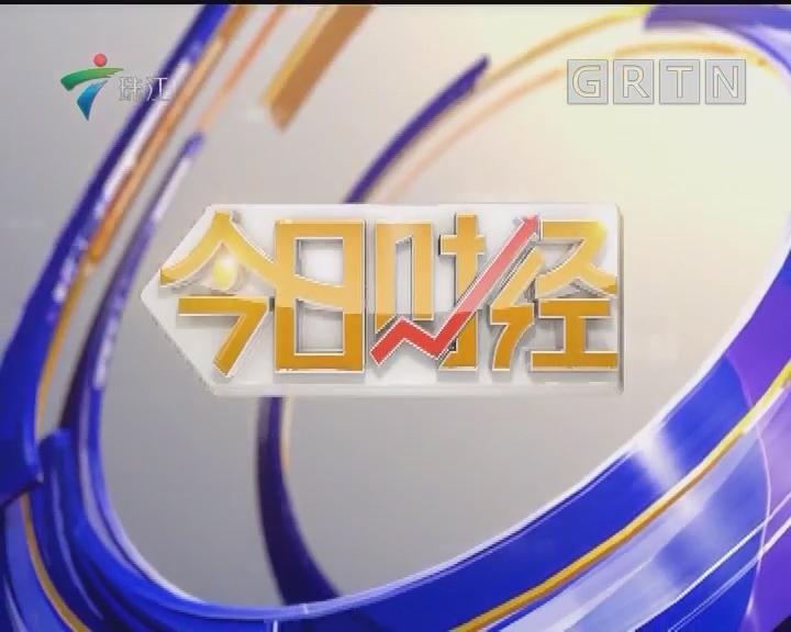 [2018-05-29]今日财经:2018丹霞天使投资高峰会成功举办