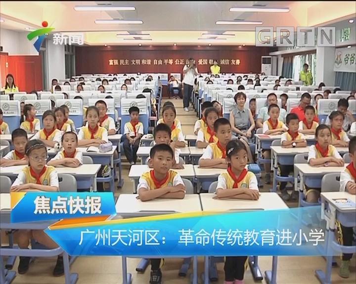 广州天河区:革命传统教育进小学