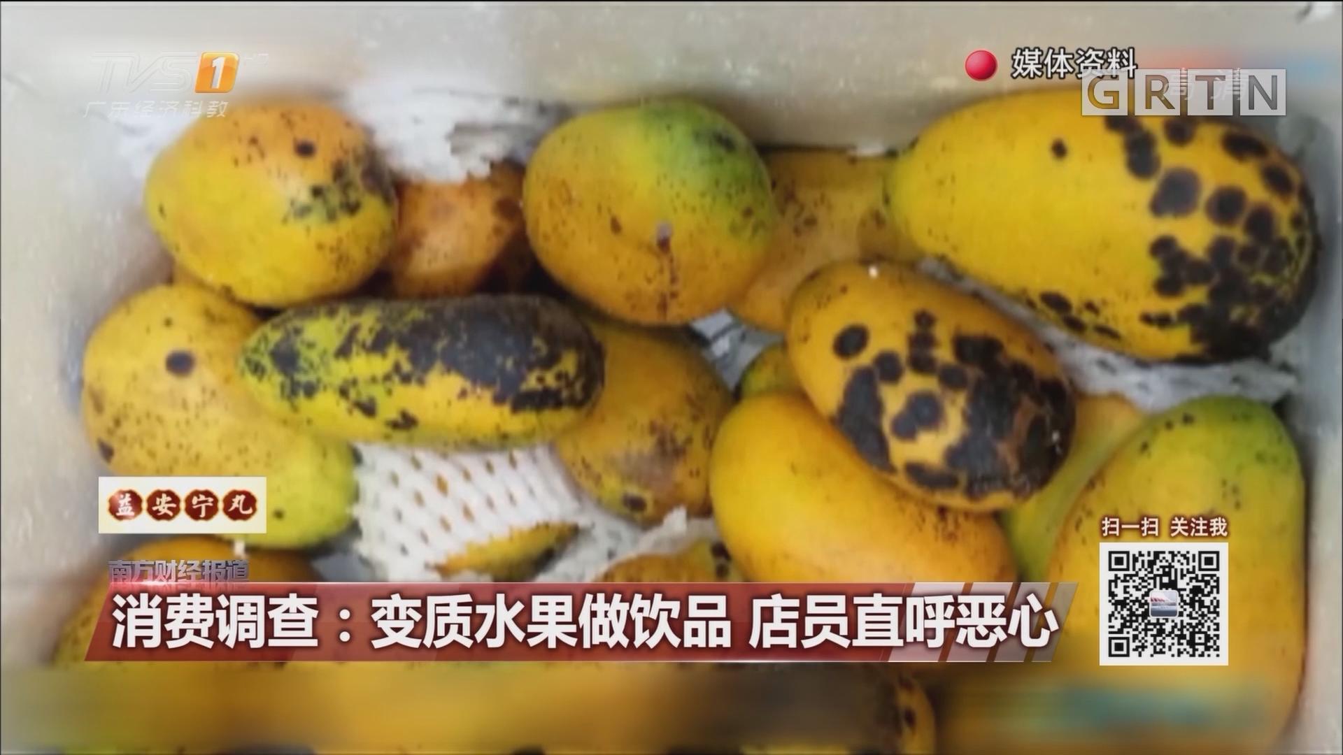 消费调查:变质水果做饮品 店员直呼恶心