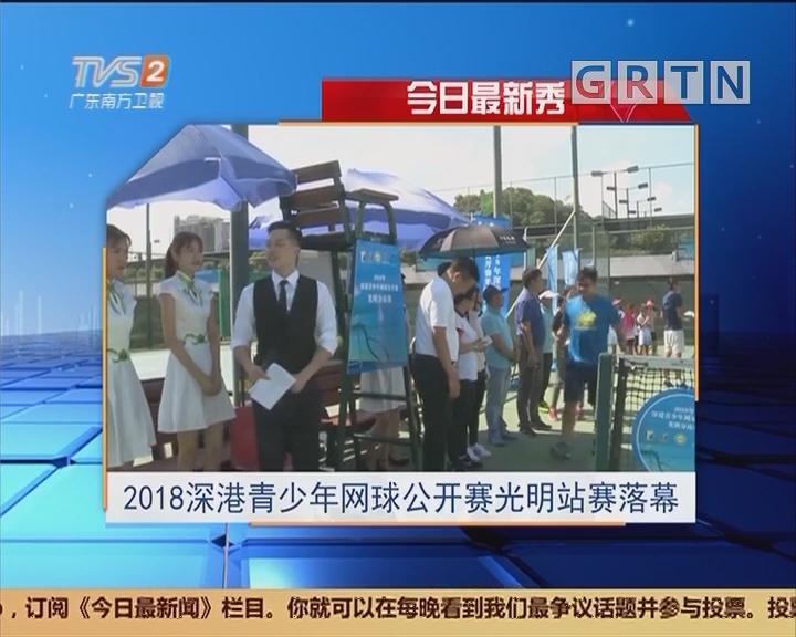 今日最新秀:2018深港青少年网球公开赛光明站赛落幕