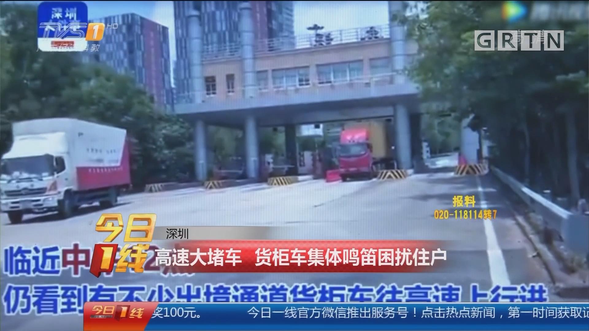 深圳:高速大堵车 货柜车集体鸣笛困扰住户