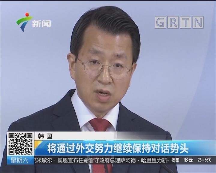 韩国:将通过外交努力继续保持对话势头