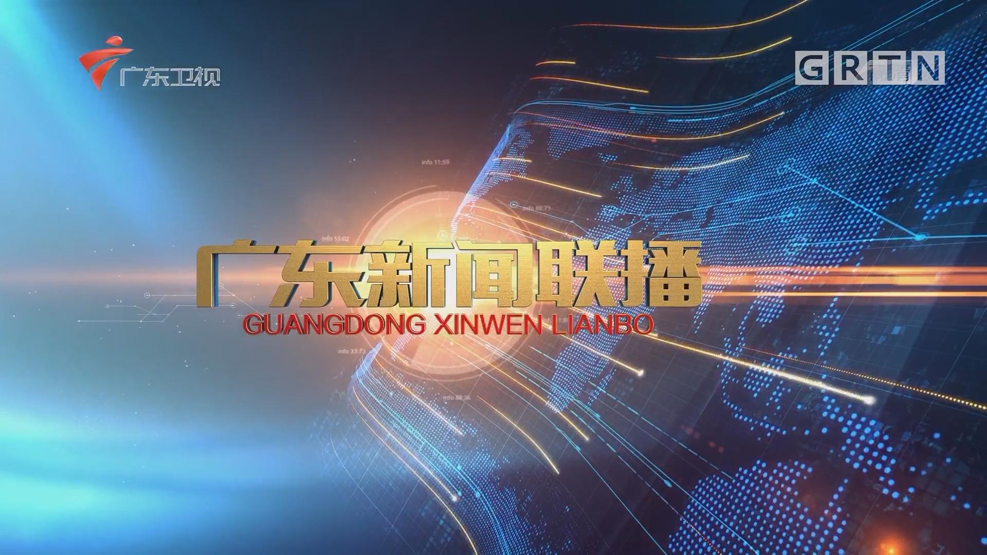 [HD][2018-05-25]广东新闻联播:李希马兴瑞会见德国总理默克尔