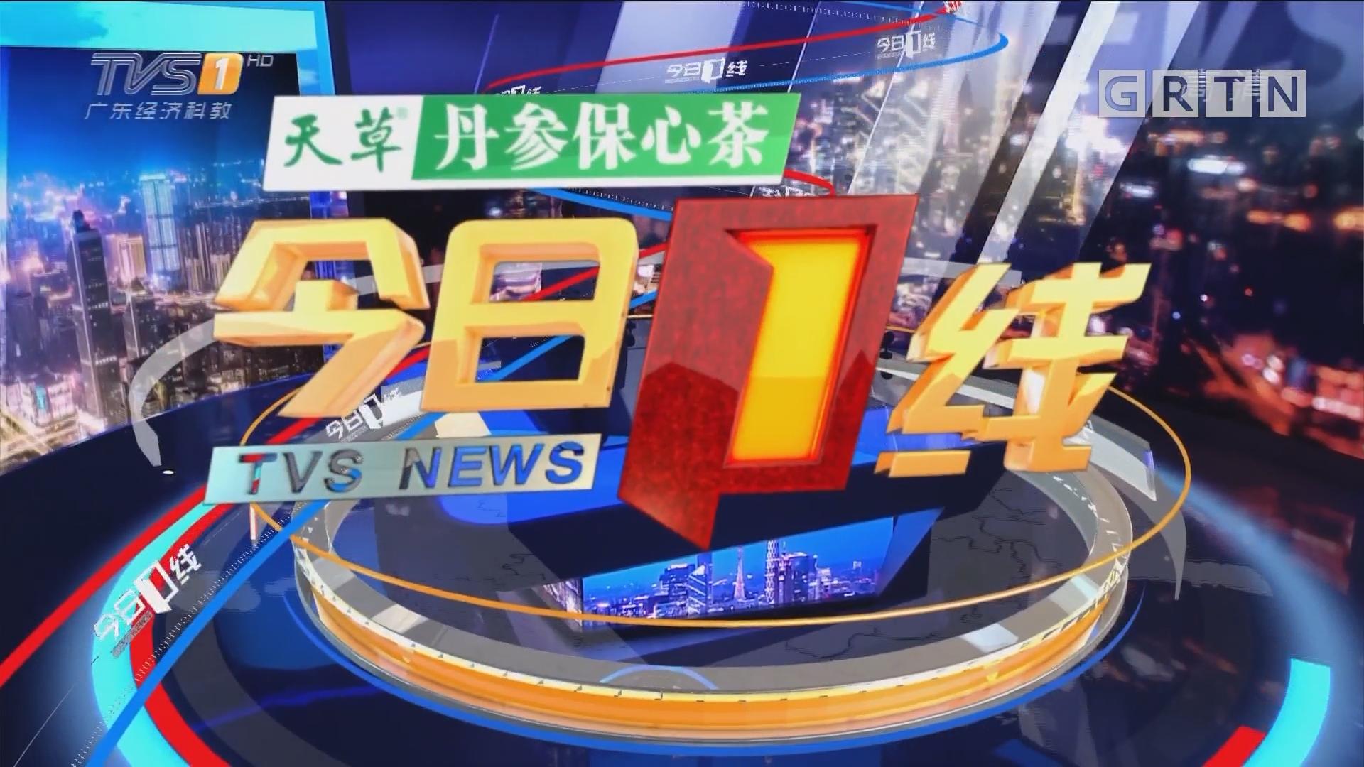 [HD][2018-05-23]今日一线:广州的士整治:一年三次拒载 吊销从业资格证五年