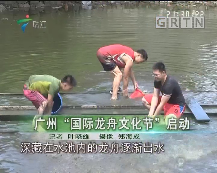 """广州""""国际龙舟文化节""""启动"""