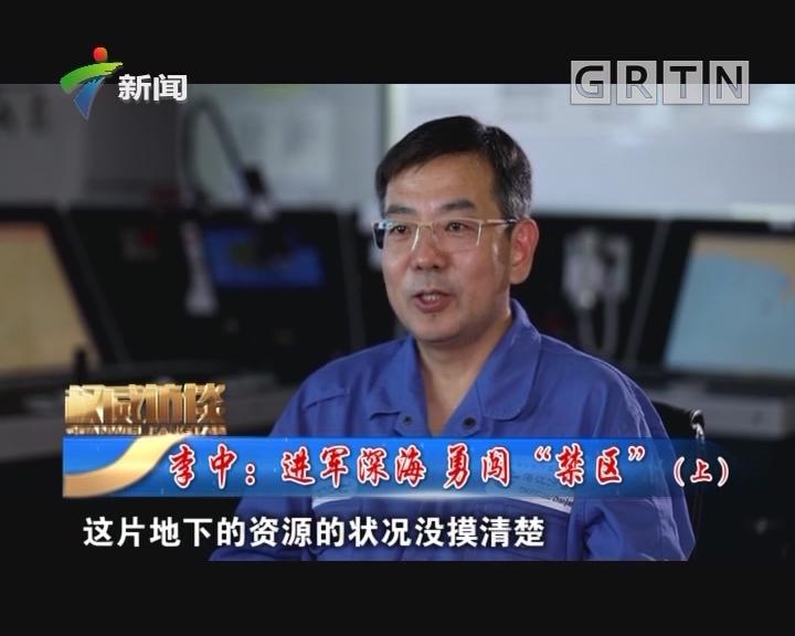 """[2018-05-12]权威访谈:李中:进军深海 勇闯""""禁区""""(上)"""
