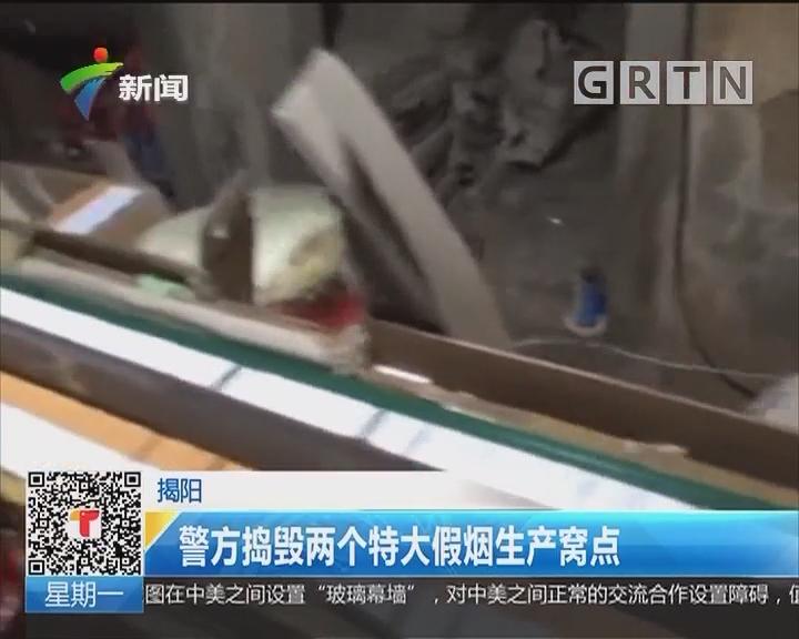 揭阳:警方捣毁两个特大假烟生产窝点