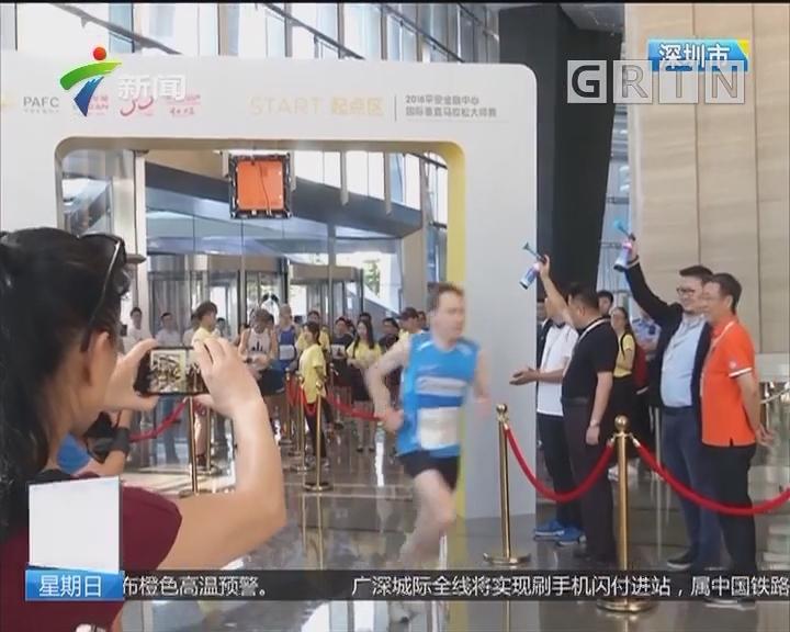 深圳:19分钟爬116层楼 2018平安国际垂直马拉松开跑