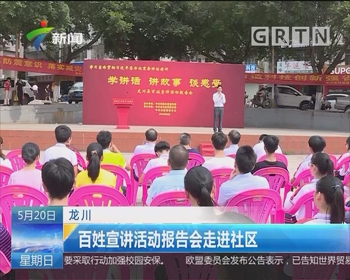 龙川:百姓宣讲活动报告会走进社区