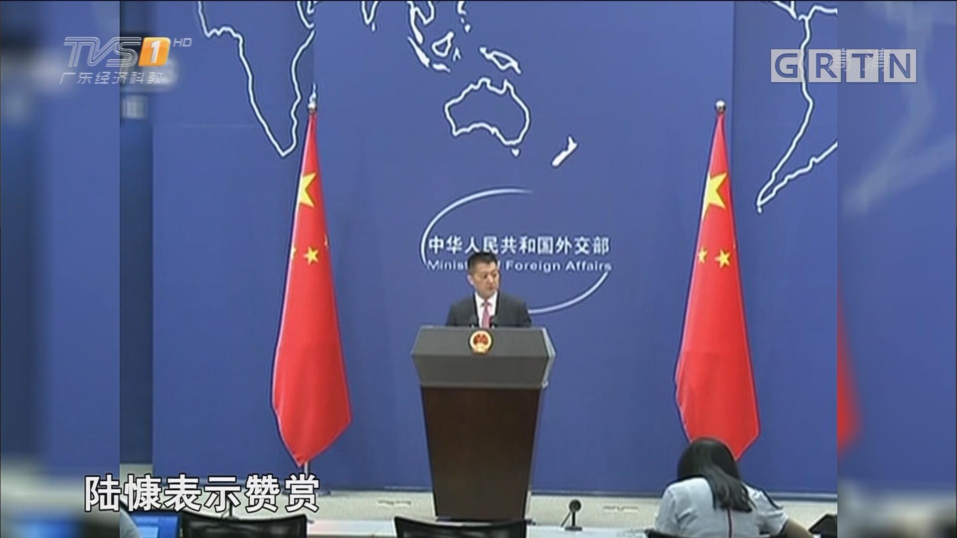 中国外交部:望中美新的经贸磋商取得成果