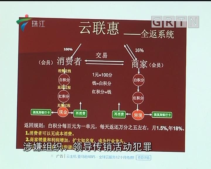 """广州:摧毁""""云联惠""""特大网络传销犯罪团伙"""