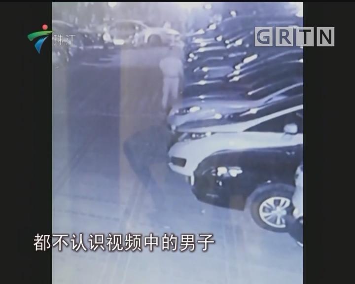 小区停车场多辆车被刮花 警方介入调查