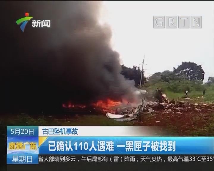 古巴坠机事故:已确认110人遇难 一黑匣子被找到