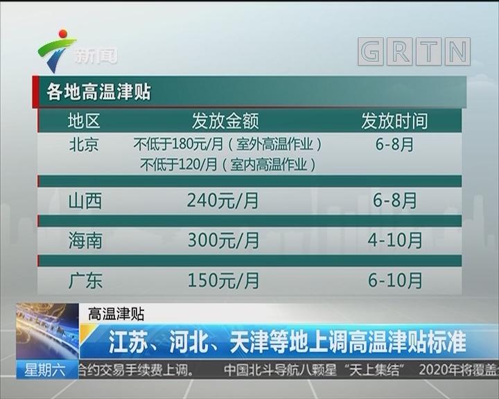 高温津贴:江苏、河北、天津等地上调高温津贴标准