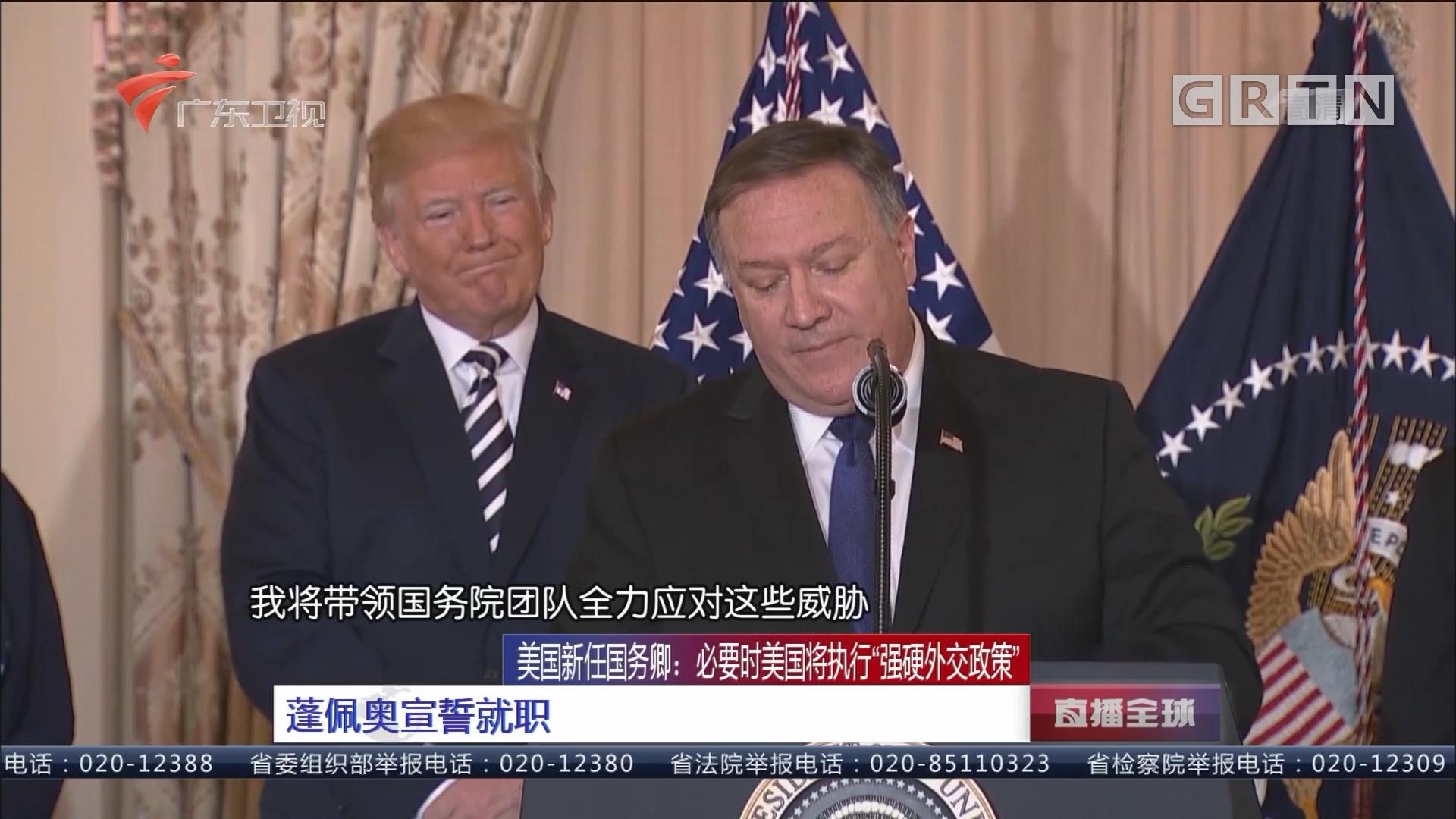 """美国新任国务卿:必要时美国将执行""""强硬外交政策"""" 蓬佩奥宣誓就职"""