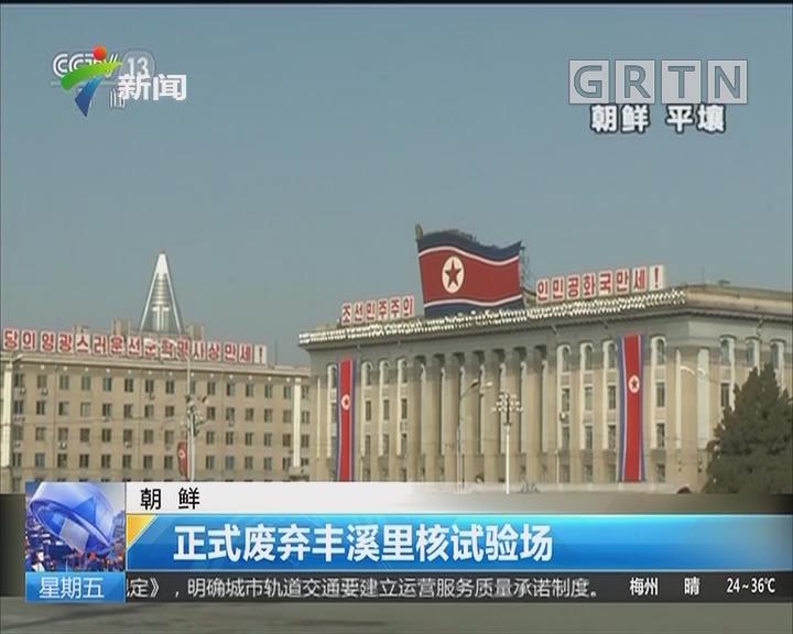 朝鲜:正式废弃丰溪里核试验场