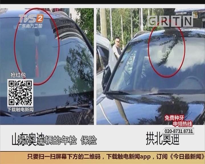 珠海拱北:挡道10分钟 交警为何直接扣车?