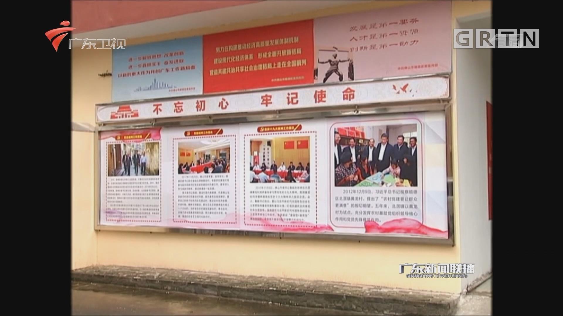 顺德黄龙书院揭牌 为佛山基层党建树旗帜