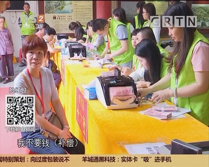 广州海珠沥滘村:沥滘村旧改表决过八成 今日领奖金