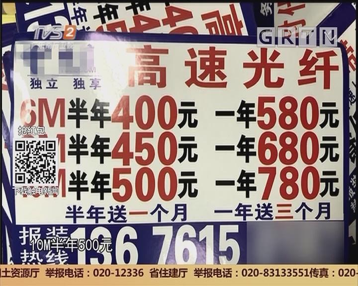 """广东江门:低价非法办理业务 """"黑宽带""""落法网"""