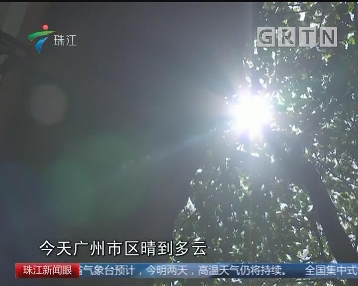 广东84县市区发布高温黄色预警