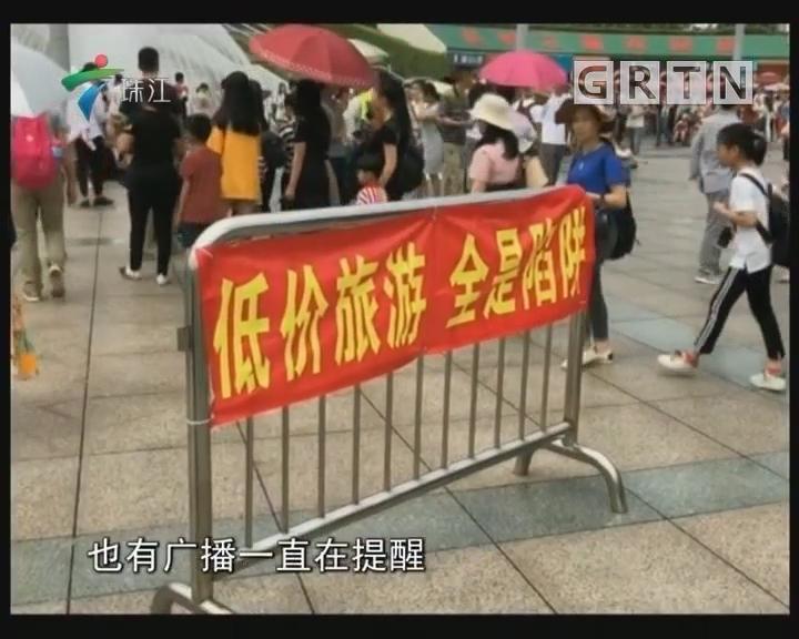深圳:低价游骗外地客 警方介入调查