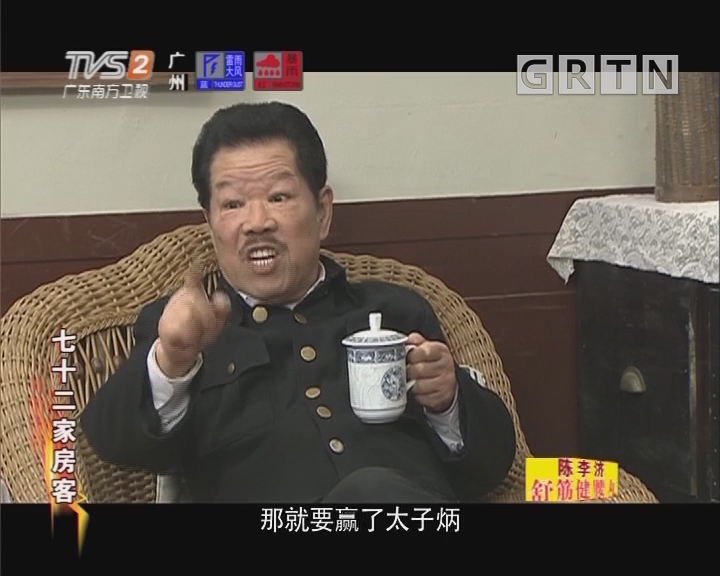 [2018-05-02]七十二家房客:美食大决斗(下)