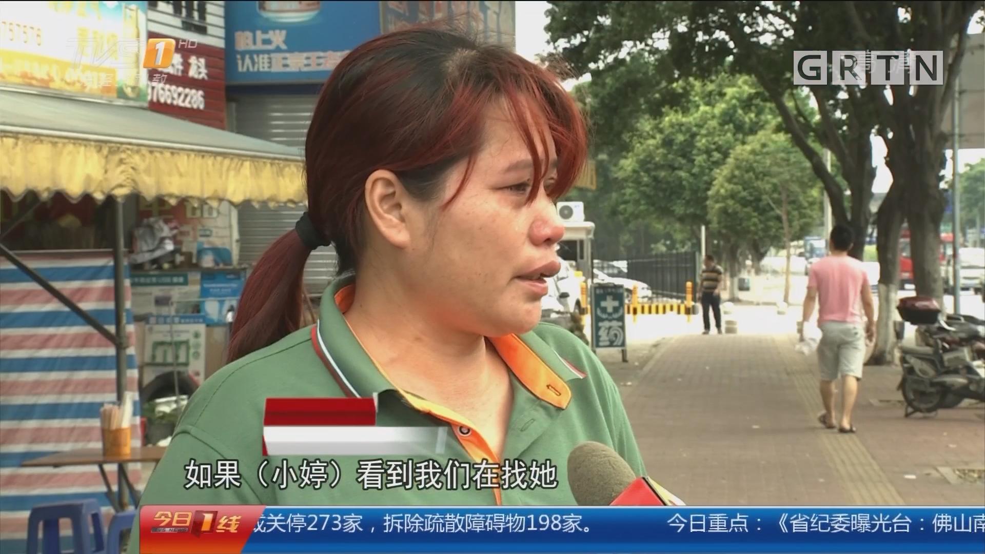佛山禅城:13岁少女失联三天 警方介入调查