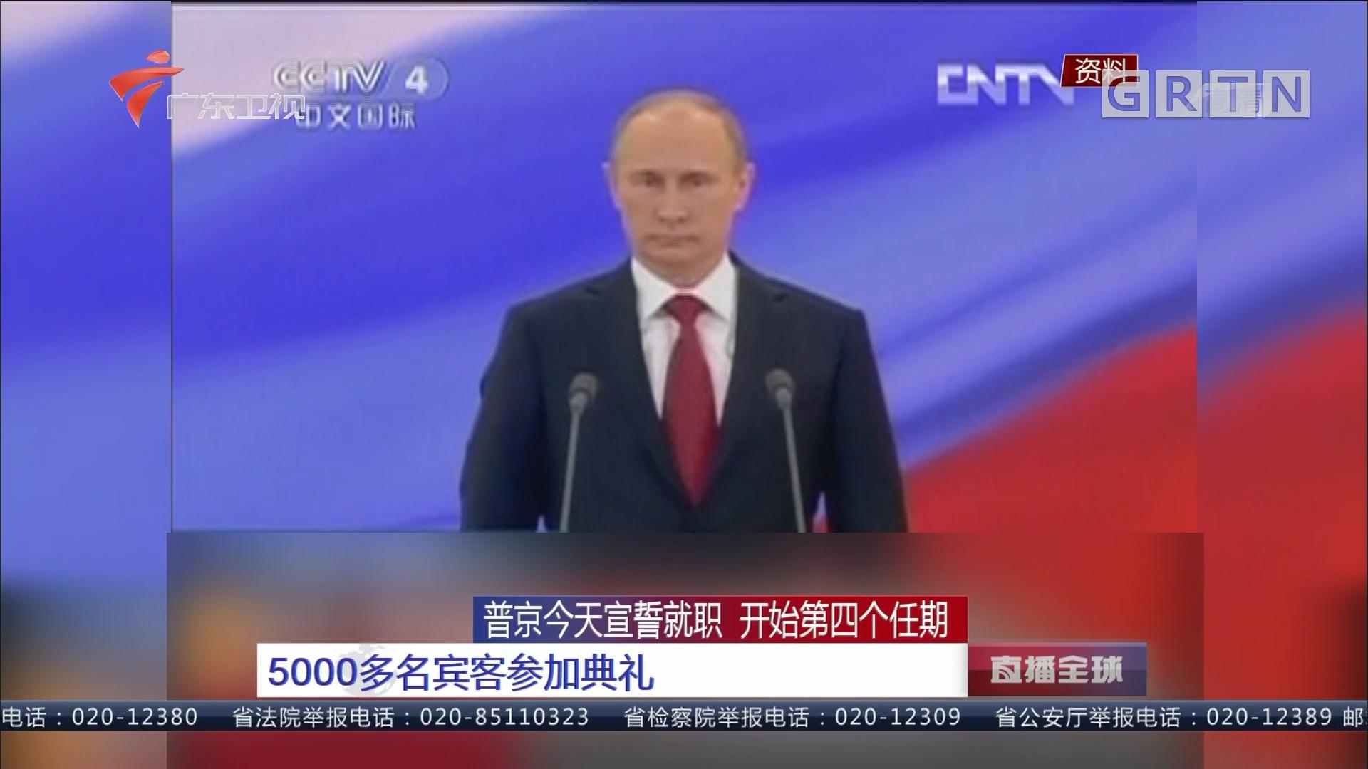 普京今天宣誓就职 开始第四个任期:5000多名宾客参加典礼