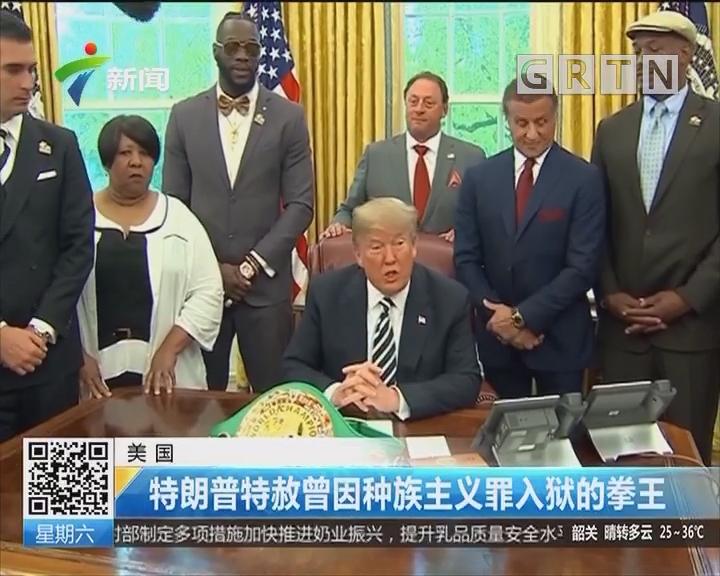美国:特朗普特赦曾因种族主义罪入狱的拳王