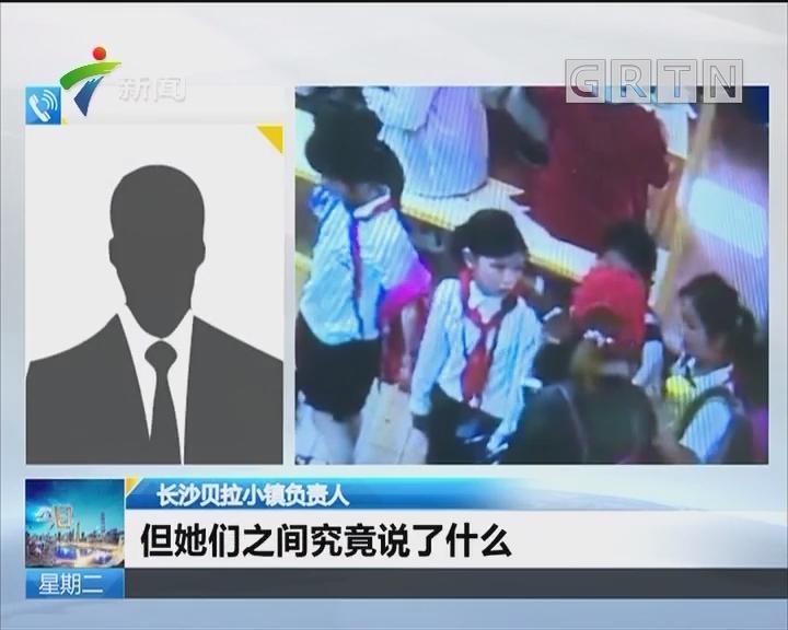 长沙:9岁女童阻止插队 被女子打骂推到