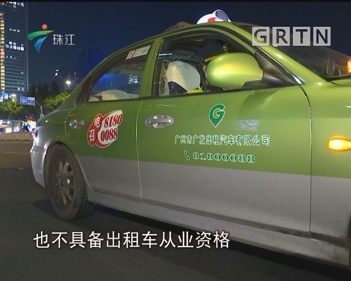 广州:执法部门突查的士 141宗违章断正