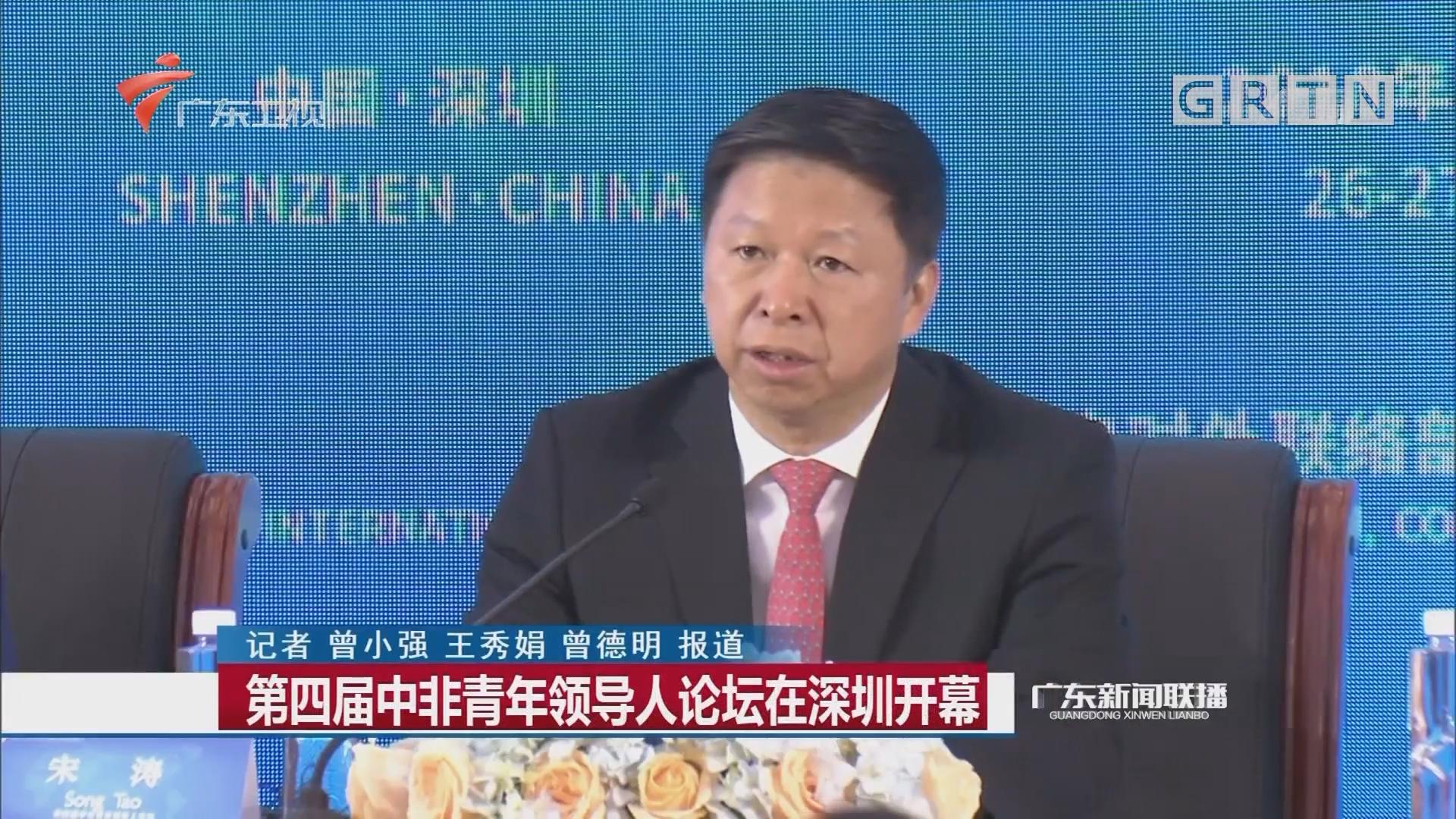 第四届中非青年领导人论坛在深圳开幕
