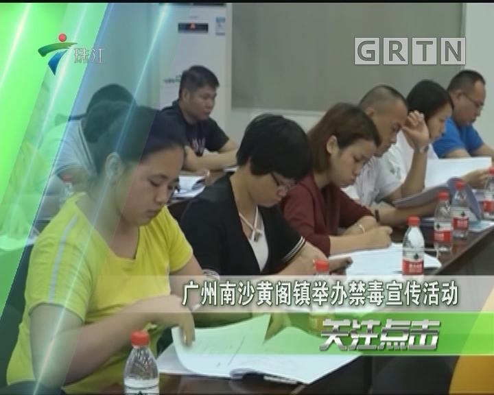 广州南沙黄阁镇举办禁毒宣传活动