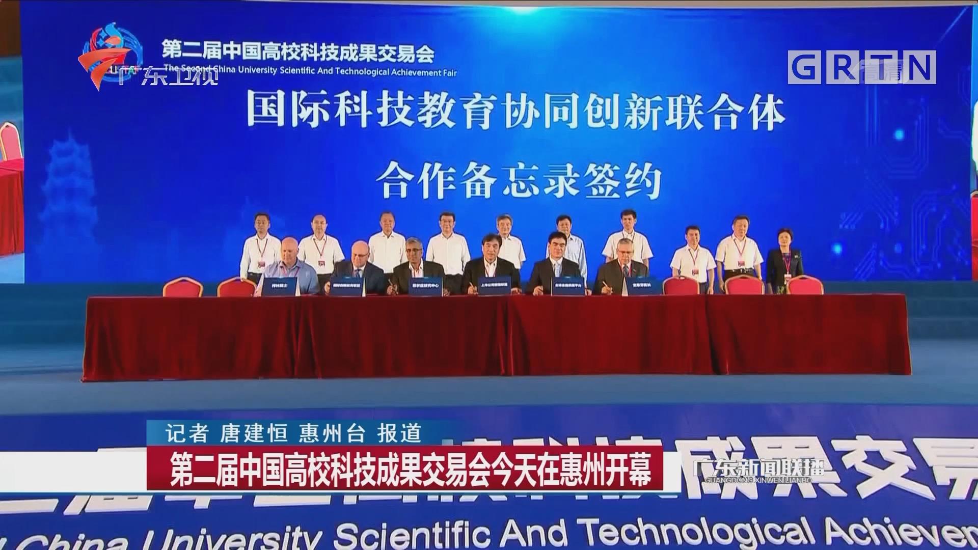 第二届中国高校科技成果交易会今天在惠州开幕