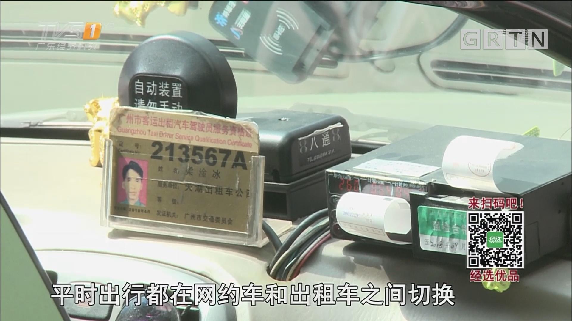 广州大事件 出租车今日起调表涨价
