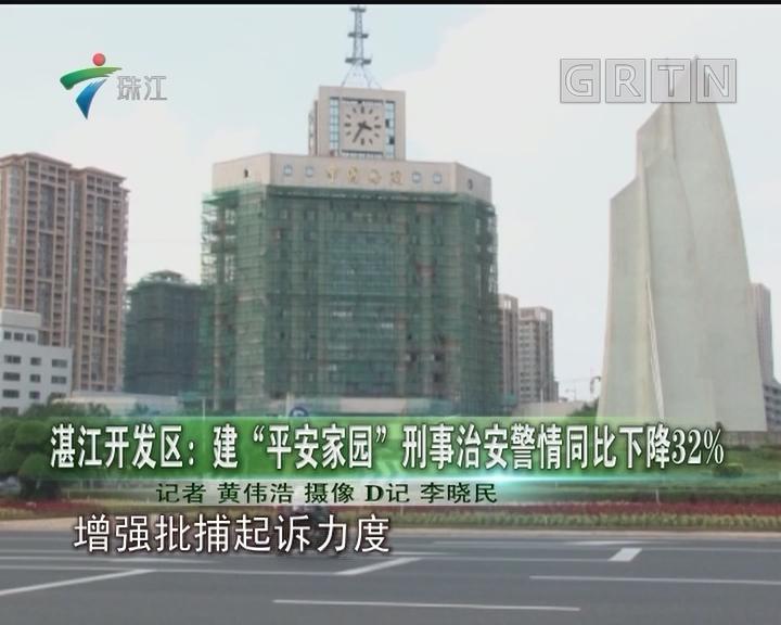 """湛江开发区:建""""平安家园""""刑事治安警情同比下降32%"""