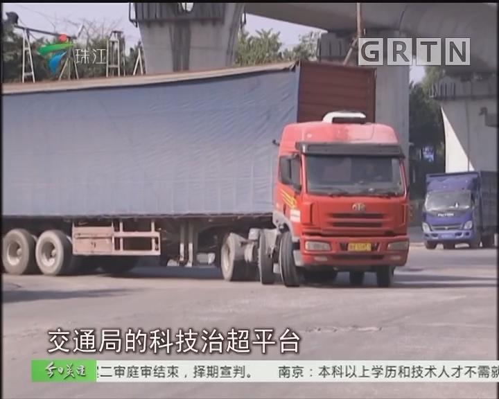 """佛山启用高科技""""治超"""" 超载货车无所遁形"""