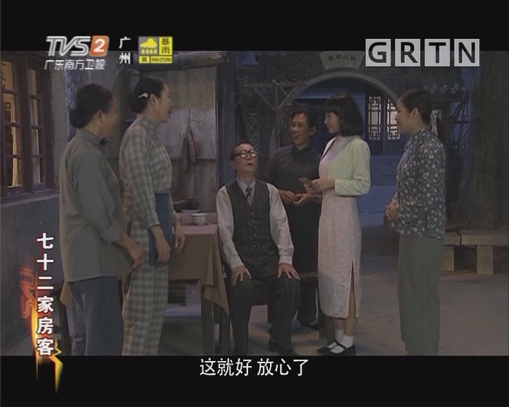 [2018-05-03]七十二家房客:爱情万岁(下)