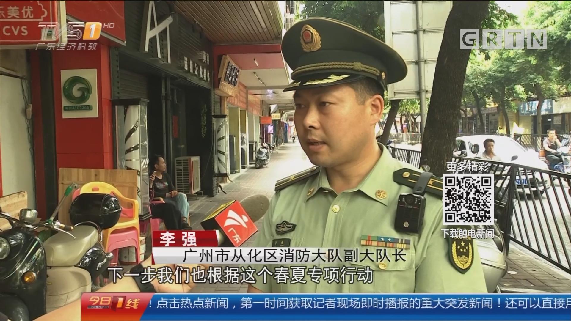 春夏火灾防控专项行动:广州 突击检查公共娱乐场所 隐患多立即整改