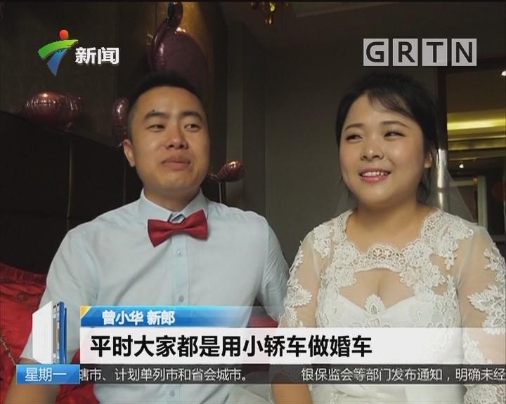 """广州白云:""""敞篷""""婚车""""霸气""""婚房 货车上的浪漫婚礼"""