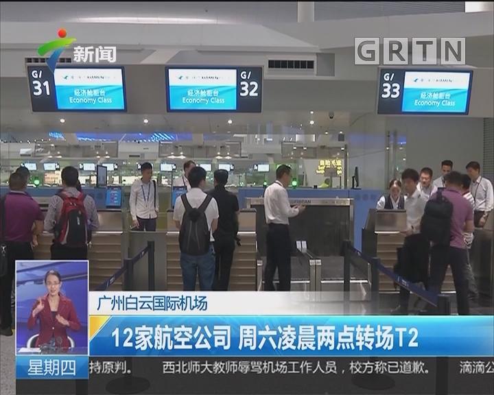 广州白云国际机场:12家航空公司 周六凌晨两点转场T2
