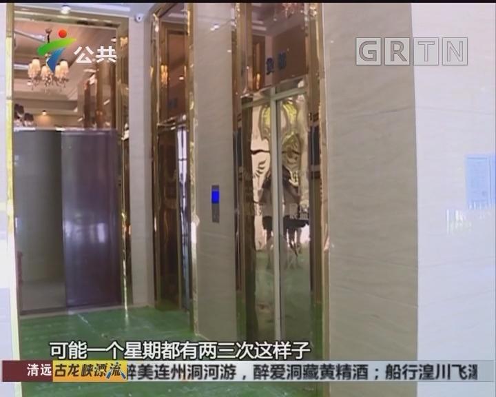业主求助:新小区电梯故障频发 担忧出入安全