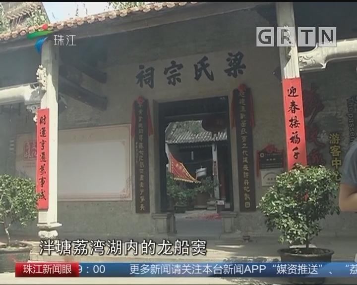 """四月初八 广州泮塘""""起龙"""""""