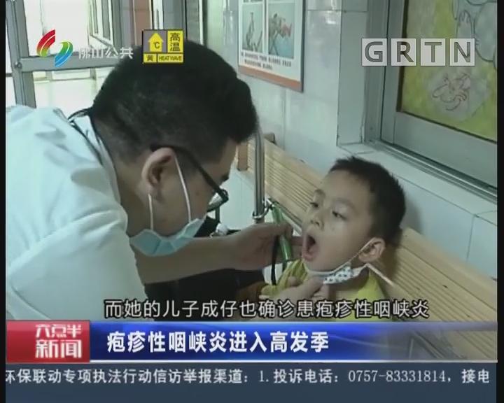佛山:疱疹性咽峡炎进入高发季